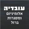 עובדיה אלומיניום וסורגים - תמונת לוגו