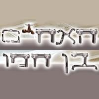 א.א.א. אחים בן חמו