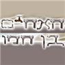 א.א.א. אחים בן חמו - תמונת לוגו
