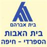 בית האבות הספרדי בחיפה