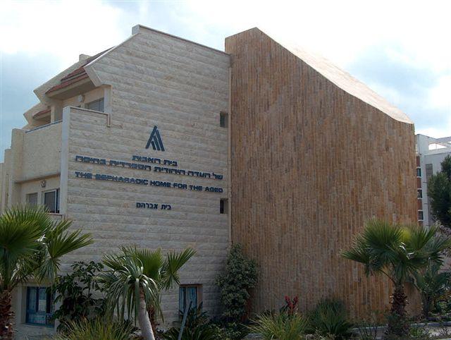 תמונה בית אבות הספרדי בית אברהם חיפה