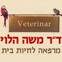 """ד""""ר משה הלוי, וטרינר עד הבית, חיות בר וציפורים 24 שעות- לוגו"""