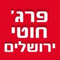 פרג' חוטי ירושלים