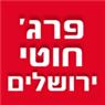 פרג' חוטי ירושלים - תמונת לוגו