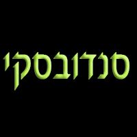 סנדובסקי גומיות אריזה- לוגו