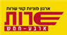 """ארגון מוניות קוי שרות 4-5 בע""""מ בתל אביב"""