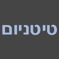 """מטווח טיטניום בע""""מ"""
