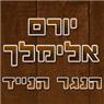 אלימלך יורם הנגר הנייד בחיפה