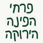 פרחי הפינה הירוקה - פרחים - תמונת לוגו