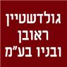 """גולדשטיין ראובן ובניו בע""""מ - תמונת לוגו"""