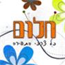 חלום אביזרי אופנה בתל אביב
