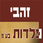 """זהבי פלדות בע""""מ בתל אביב"""