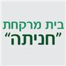 """""""חניתה"""" בחיפה"""