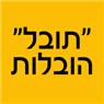 """""""תובל"""" הובלות בירושלים"""