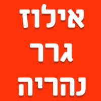 אילוז גרר נהריה - תמונת לוגו