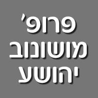 פרופ' מושונוב יהושע