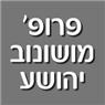 פרופ' מושונוב יהושע - תמונת לוגו