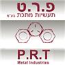 """פ.ר.ט. תעשיות מתכת בע""""מ - תמונת לוגו"""