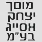 """מוסך יצחק אסייג בע""""מ"""