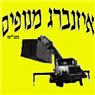 """איזנברג מנופים בע""""מ - תמונת לוגו"""