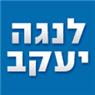לנגה יעקב בירושלים