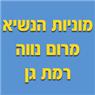 מוניות הנשיא מרום נווה - תמונת לוגו