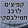"""""""קפיצים לרכב"""" חמילבסקי - תמונת לוגו"""