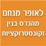 לאופר מנחם-מהנדס בנין וקונסטרוקציות בגבעת שמואל