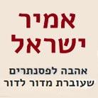 אמיר ישראל