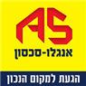 אנגלו סכסון ראשון לציון - תמונת לוגו