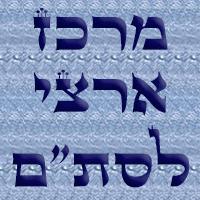 """מרכז ארצי לסת""""ם בבני ברק"""