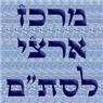 """מרכז ארצי לסת""""ם - תמונת לוגו"""