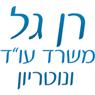 """עו""""ד ונוטריון גל רן בחיפה"""