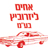 """אחים ליזרוביץ בע""""מ - תמונת לוגו"""