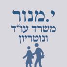 """יעקב מנור, משרד עו""""ד ונוטריון בתל אביב"""