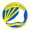 דוביק אורטופדיה - תמונת לוגו