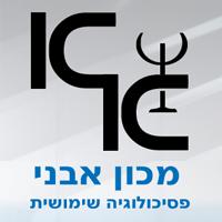 מכון אבני- לפסיכולוגיה שימושית בחיפה