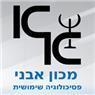 מכון אבני- לפסיכולוגיה שימושית - תמונת לוגו