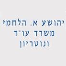 """עו""""ד ונוטריון יהושע א. הלחמי בפתח תקווה"""