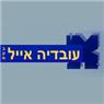 """עובדיה אייל בע""""מ - תמונת לוגו"""