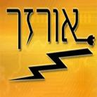 אורזך יצחק