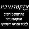 אלקטרוניכץ - תמונת לוגו