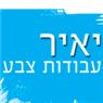 יאיר עבודות צבע בחיפה