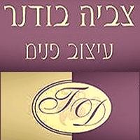 בודנר צביה בירושלים