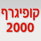קופיגרף 2000
