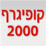קופיגרף 2000 בירושלים