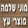מוני שלמה מקלות דיבלים עץ בתל אביב