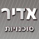 אדיר סוכנויות בתל אביב