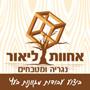 נגריית אחוות ליאור - תמונת לוגו