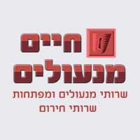 חיים מנעולים - תמונת לוגו